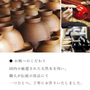 めし椀 欅(けやき) あかね/神代 お椀/漆塗り/木製|heiando|03