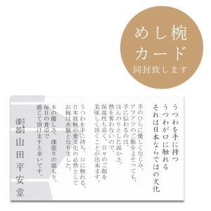 めし椀 欅(けやき) あかね/神代 お椀/漆塗り/木製|heiando|06