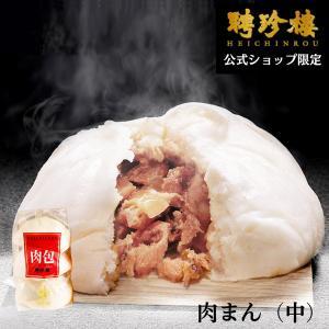横浜聘珍樓自信作。たっぷりの具材を牛乳で練り込んだこしの有る特製の皮で包んだジューシーな肉まんです。...