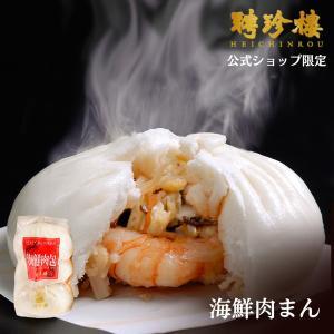 横浜のお土産としても大人気! 聘珍樓 海鮮肉まんは、海の幸をふんだんに使った、特製肉まんです。  海...