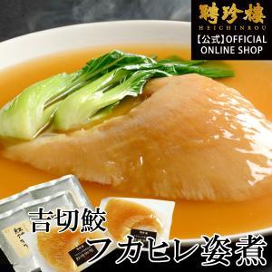 お歳暮  御祝 ギフト お取り寄せ プレゼントに最適な食べ物ギフトト 横浜中華街お取り寄せ 高級 吉切鮫フカヒレの姿煮(化粧箱入)F2 176g×2 煮込みスープ付き|heichin-shop