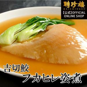 お歳暮  御祝 ギフト お取り寄せ プレゼントに最適な食べ物ギフトト 横浜中華街お取り寄せ 高級 吉切鮫フカヒレの姿煮(化粧箱入)F1 176g×1 煮込みスープ付き|heichin-shop