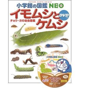 小学館の図鑑NEO イモムシとケムシ DVDつき: チョウ・ガの幼虫図鑑