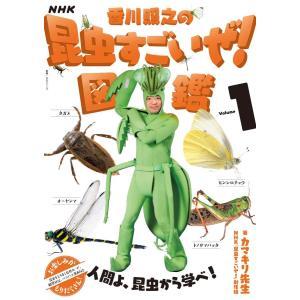 NHK 香川照之の昆虫すごいぜ! 図鑑 vol.1