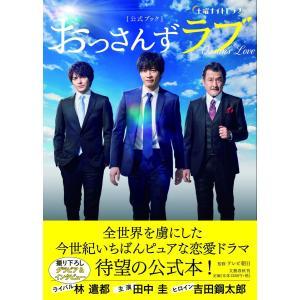 土曜ナイトドラマ「おっさんずラブ」公式ブックの関連商品8
