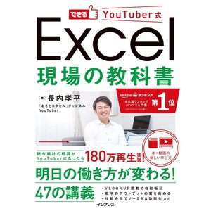 できるYouTuber式 Excel 現場の教科書(「本×動画」で学ぶ新しい独習~180万回再生の実...