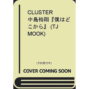 CLUSTER 中島裕翔『僕はどこから』 (TJMOOK)
