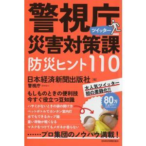 警視庁災害対策課ツイッター 防災ヒント110