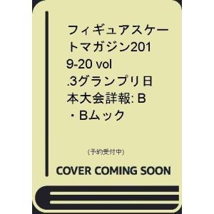 フィギュアスケートマガジン2019-2020 Vol.3 NHK杯特集号 (B.B.MOOK1470...