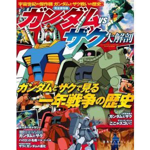 ガンダム vs ザク 大解剖 (日本の名作漫画アーカイブシリーズ サンエイムック)