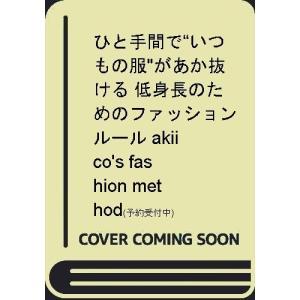"""ひと手間で""""いつもの服""""があか抜ける 低身長のためのファッションルール akiico's fashi..."""