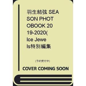 羽生結弦 SEASON PHOTOBOOK 2019-2020(Ice Jewels特別編集