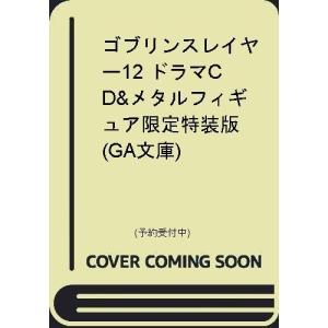 ゴブリンスレイヤー12 ドラマCD&メタルフィギュア限定特装版 (GA文庫)