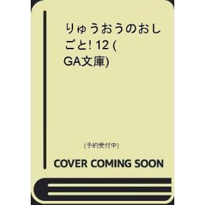 りゅうおうのおしごと! 12 (GA文庫)
