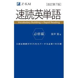 速読英単語 必修編 / 風早寛 :BK-4865312285:bookfanプレミアム - 通販 ...