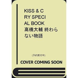 KISS & CRY SPECIAL BOOK 〓橋大輔 終わらない物語 (TOKYO NEWS M...