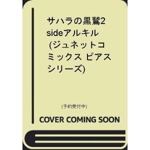 サハラの黒鷲2 sideアルキル (ジュネットコミックス ピアスシリーズ)
