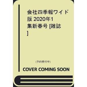 会社四季報ワイド版 2020年1集新春号 [雑誌]