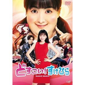 どすこい! すけひら[DVD]|heiman