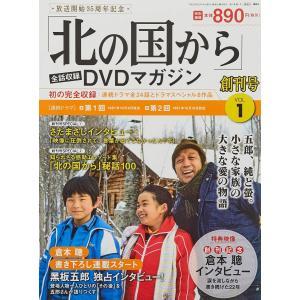 「北の国から」全話収録 DVDマガジン(1) 2017年 3/14 号 [雑誌]の画像