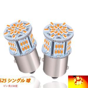 HooMoo 3014SMD(Py21W 1156 BAU15S) LEDバルブ ウェッジ球(ピン角度150度段違い ) 車用 LEDランプ ウイン|heiman