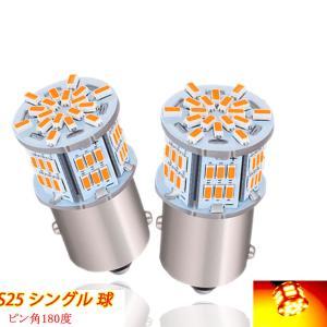 HooMoo 3014SMD(S25 P21W 1156 BA15S G18) LEDバルブ ウインカー 電球 S25 シングル 球 ピン角180°|heiman