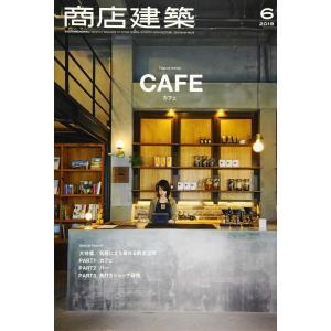 商店建築 2019年6月号 大特集/気軽に立ち寄れる飲食空間-カフェ、バー、角打ちショップ研究- [雑誌]の画像