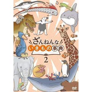 ざんねんないきもの事典(2) DVD