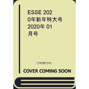 ESSE 2020年新年特大号 2020年 01月号