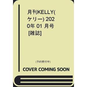 月刊KELLY(ケリー) 2020年 01 月号 [雑誌]