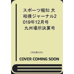 スポーツ報知 大相撲ジャーナル2019年12月号 九州場所決算号