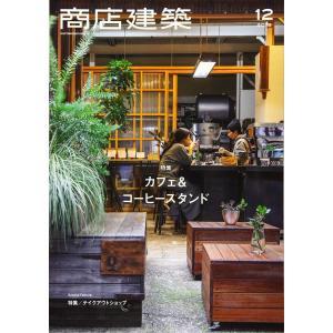 商店建築 2019年12月号 カフェ&コーヒースタンド [雑誌]の画像