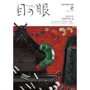 月刊目の眼 2020年2月号 (出雲と大和 古代のたま)の画像