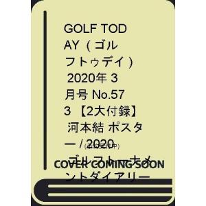GOLF TODAY  ( ゴルフトゥデイ )  2020年 3月号 No.573 【2大付録】 河...