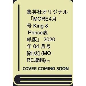 集英社オリジナル 「MORE4月号 King & Prince表紙版」 2020年 04 月号 [雑...