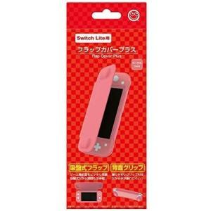 (Switch Lite用)フラップカバープラス(コーラル) - Switch Lite|heiman
