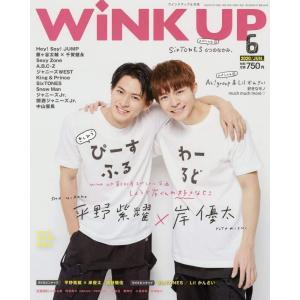 WiNK UP (ウインクアップ) 2020年 6月号