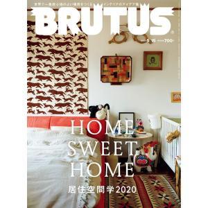 BRUTUS(ブルータス) 2020年5/15号No.915[居住空間学2020]の画像