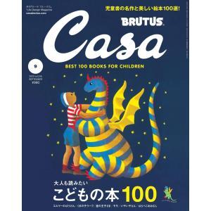 Casa BRUTUS(カーサ ブルータス) 2020年 9月 [大人も読みたいこどもの本100]の画像