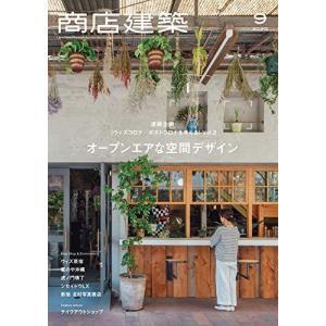商店建築 2020年9月号 オープンエアな空間デザイン/テイクアウトショップ [雑誌]の画像