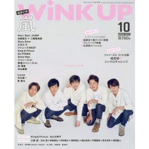 WiNK UP ウインクアップ 2020年 10月号の商品画像|ナビ