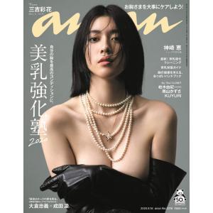 anan(アンアン) 2020/09/16号 No.2216[美乳強化塾2020/三吉彩花]の画像