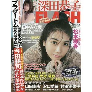 FLASH フラッシュ 2020年 10 27 号 雑誌 の商品画像|ナビ