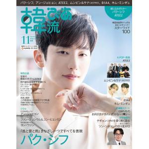 韓流ぴあ 2020年11月号の商品画像|ナビ
