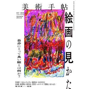 美術手帖 2020年 12月号の画像