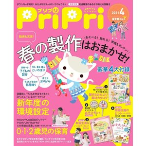PriPri(プリプリ) 2021年4月号の画像