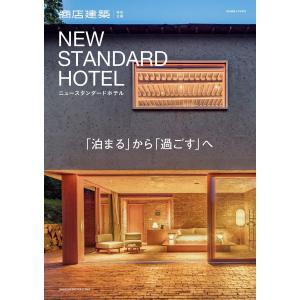 商店建築 特別企画 NEW STANDARD HOTEL [雑誌]の画像