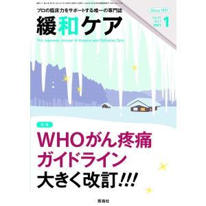 緩和ケア 2021年 01月号 (WHOがん疼痛ガイドライン 大きく改訂!!!)の画像