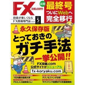 月刊FX攻略.com2021年5月号の画像