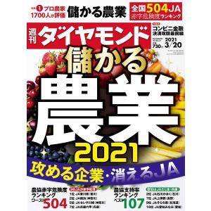 週刊ダイヤモンド 2021年 3/20号 [雑誌] (儲かる農業2021 攻める企業・消えるJA)の画像
